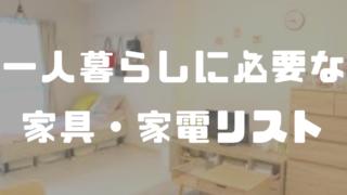 大学生の1人暮らしに絶対欲しい家具・家電リスト
